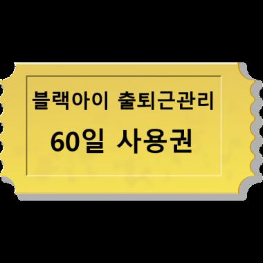60일 사용권